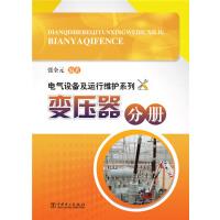 电气设备及运行维护系列 变压器分册
