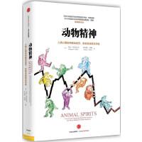 动物精神:人类心理活动如何驱动经济、影响全球资本市场 全新正版