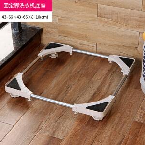 【满减】ORZ 创意洗衣机托架 固定底座可调距拉伸冰箱支架洗衣机底座 防滑防撞