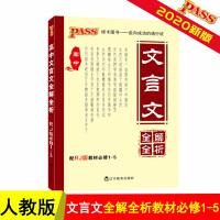 2020版PASS绿卡图书高中文言文全解全析 配RJ版教材必修1-5