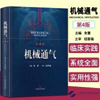 正版 机械通气(第4版)第四版 朱蕾 可搭小儿机械通气机械通气临床实践机械通气精要机械通气 上海科学技术出版社9787