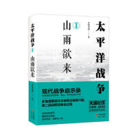 太平洋战争1:山雨欲来 青梅煮酒 9787514353600