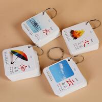 一年级语文下册人教版同步全套识字卡片小学3000认字生字卡下学期 400G加厚白卡(304字) 上册 送6个卡圈