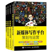 新媒体运营实战技能(套装共4册)新媒体:写作平台策划与运营+文案创作与传播+运营实战技能+营销概论