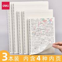 得力笔记本子螺旋本加厚大学生康奈尔学生用无印风错题方格空白本B5记事本小a5本子笔记本随身网格本线圈本