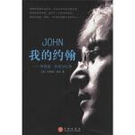 我的约翰:辛西娅 列侬回忆录 [英] 列侬(Lennon C.),成静,罗毅 中信出版社,中信出版集团 9787508
