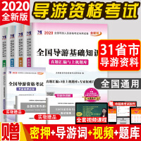 全国导游人员资格考试2020全新版试卷真题汇编与上机题库(5册套装)