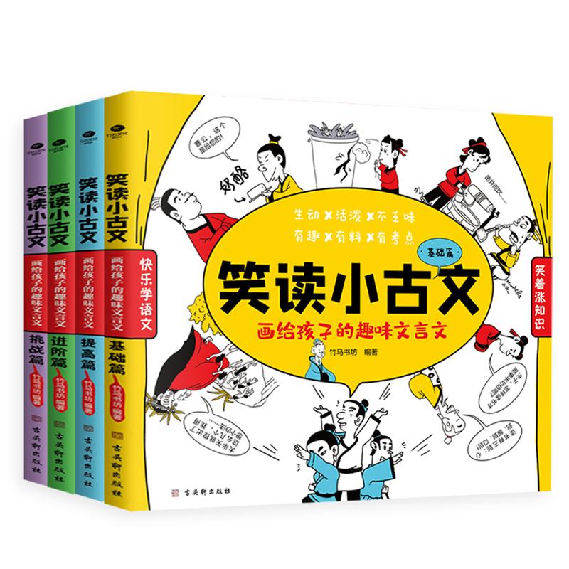 笑读小古文(4册):画给孩子的趣味文言文 中国诗词大会嘉宾推荐!110篇脍炙人口的古文名作+110幅幽默生动的四格漫画,有趣、有料、有考点。全书采用分级阅读编排,由易及难、循序渐进,带你一路过关斩将,攻克古文难关,语文高分轻松拿!