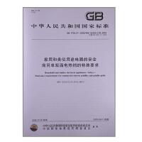 家用和类似用途电器的安全 商用单双面电热铛的特殊要求GB 4706.37-2008