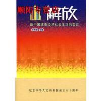 【旧书9成新】【正版现货包邮】解放新中国城市经济社会生活的变迁范希春岳麓书社9787807611912