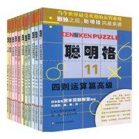 聪明格全套11本 益智游戏书华东师范大学出版社 聪明格 1 入门篇2 3 4 5 6 7 8 9 1