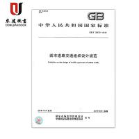 GB/T 36670-2018 城市道路交通组织设计规范