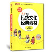 2019版pass绿卡图书学霸作文高中语文传统文化经典素材全彩版