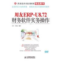 【新书店正版】用友ERP-U8 72财务软件实务操作王钊,王命达人民邮电出版社9787115231840