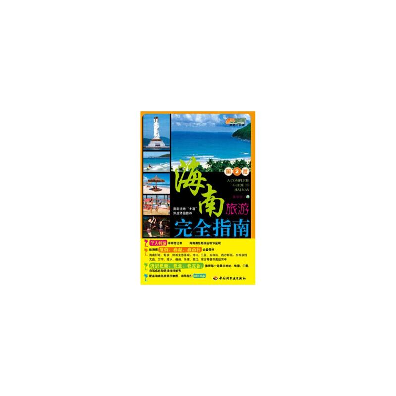 海南旅游完全指南(第2版),中国轻工业出版社,黄学坚9787501982974 新书店购书无忧有保障!