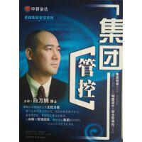 中智信达:集团管控 白万纲主讲 7DVD 企业管理 企业培训 视频光盘