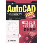 AutoCAD 2009中文版建筑设备工程制图实例精解