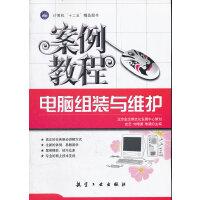 案例教程:电脑组装与维护案例教程