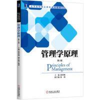 管理学原理 第2版 徐碧琳 9787111513469 机械工业出版社教材系列