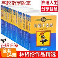 正版林格伦儿童文学作品集全套14册 长袜子皮皮 淘气包埃米尔(美绘版)/林格伦作品选