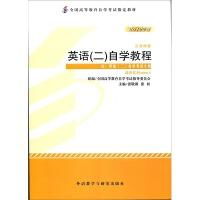 自考教材 00015 0015 英语(二)自学教程 2012年版 张敬源 张虹
