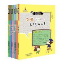 彩图新书-中国哲学启蒙读本(全8册)我是谁 美与丑的秘密 生和死 人在天地间 阴和阳 爱是心灵的种子 小学生哲学书小故