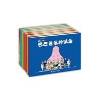巴巴爸爸系列 巴巴爸爸图书 全10册(1+2)绘本 图画书 世界上好的爸爸正版 笨妈妈巴巴爸爸的马戏团/巴巴爸爸经典系