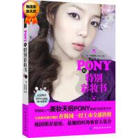 【旧书珍藏9成新正版现货包邮】PONY的特别彩妆书 配送DVD光碟 朴惠��(PONY) 中国纺织出版社 9787506