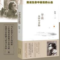 早晨从中午开始路遥人生平凡的世界书作者正版 文学散文随笔小说青春文学