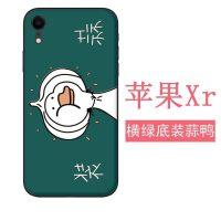 苹果iphone手机壳5 6 7 8p硅胶x xr xsmax 6s趣味创意plus也要加油鸭卡