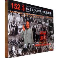 原装正版 152集历史文献纪录片:世纪中国 44VCD 中国历史 中国文化 光盘
