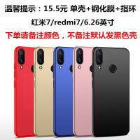 红米6手机壳硅胶Redmi7红米note7保护摄像头note7pro小米9男女款6pro小米play Redmi7/红