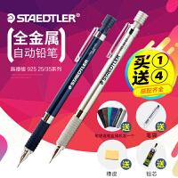 德国施德楼925 25/35日本原产0.3/0.5/0.7/0.9/2.0mm绘图绘画低重心活动铅笔自动铅笔塑料杆金属