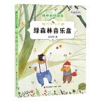 肖定丽童书馆 林中的好朋友-绿森林音乐盒 肖定丽 9787550718142 海天出版社 新华书店 品质保障