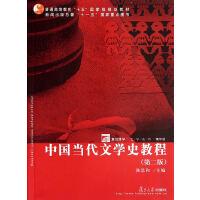 复旦博学 文学系列:中国当代文学史教程(第二版)