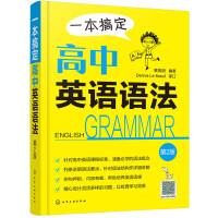 一本搞定高中英语语法(第2版)