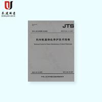 内河航道绿色养护技术指南(JTS/T320-6-2021)