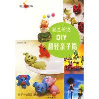 黏土彩泥DIY(超轻亲子篇)
