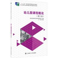 """幼儿园课程概论(第3版)/""""十二五""""职业教育国家规划教材 9787561185285"""