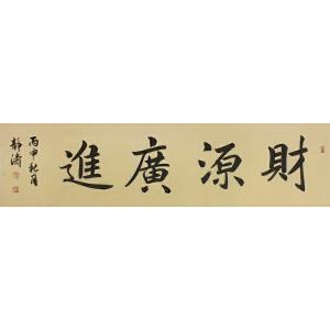 姚静涛 《财源广进》138*35CM
