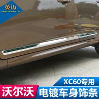 沃尔沃XC60车身饰条 专车专用门边饰条防擦亮条汽车用品外饰 改装 14-17款XC60(4片装)