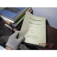 【旧书二手书九成新】电子系统的物理设计 第四卷 物理设计的探讨 四 美国贝尔电话实验室 8818【沫若】