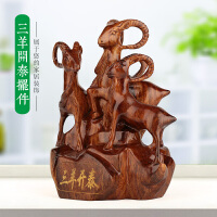 实木质三阳开泰生肖羊家居风水摆件红木雕刻工艺品摆设礼物