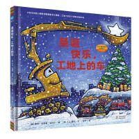 """圣诞快乐,工地上的车(""""凯叔讲故事""""定制音频版)"""