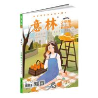 意林少年版合订本2019年16-18(总第八十九卷)