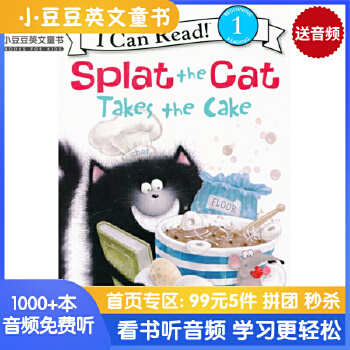 Splat the Cat Takes the Cake 啪嗒猫系列:拿蛋糕 (I Can Read, Leve...
