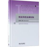 刑法中的法律拟制 清华大学出版社