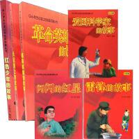 (6册)中小学生必读红色经典故事  英雄人物书籍爱国主义教育读本小学生中学生课外阅读物