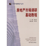 房地产市场调研基础教程 张永岳 学林出版社 9787807302339