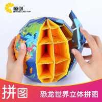 中��地�D�和�diy手工3d立�w地球�x拼�b模型�e木益智恐��拼�D玩具